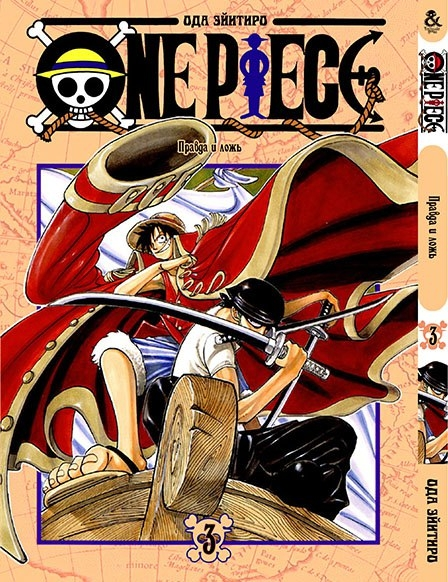 Ван Пис. Том 3 / One Piece. Vol. 3
