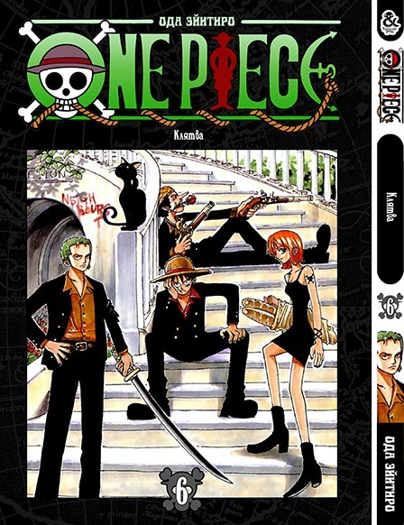 Ван Пис. Том 6 / One Piece. Vol. 6