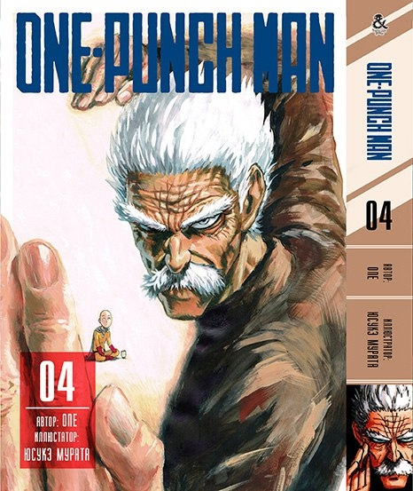 Ванпанчмен. Том 4 (Ч/Б) / One-Punch Man. Vol. 4